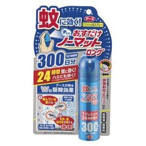 【商品名】おすだけノーマットロング スプレータイプ 300日分 【内容量】62.5mL(1日1回使用...