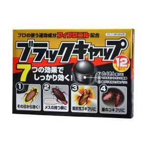 ゴキブリ駆除 ブラックキャップ 12個入 選べる3つの味で、どんなゴキブリにも1個で効く!