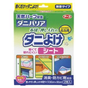 ダニ忌避 ダニバリア ダニよけシート 2枚入(90cm×90cm) アース製薬|kaiteki-club