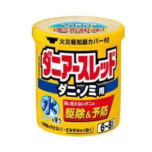 ダニアースレッド(くん煙剤)6-8畳用 10g   アース製薬 【第二類医薬品】|kaiteki-club