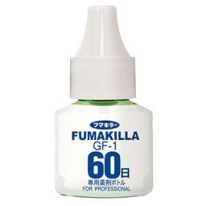 コクゾウムシ 駆除 フマキラー GF-1用取替え 薬剤ボトル60日 チャタテムシ タバコシバンムシ対...