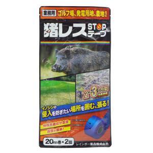 イノシシ忌避資材 レインボー薬品 猪レス STOPテープ [幅30mm×20m巻×2個] イノシシの侵入防止|kaiteki-club