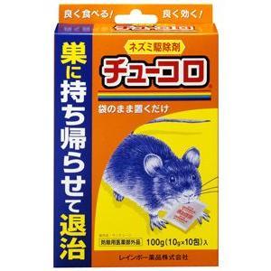 ネズミ駆除剤 チューコロ|kaiteki-club