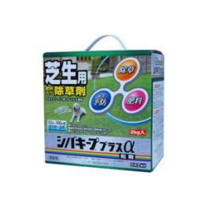 レインボー薬品 シバキーププラスα  2kg 【農薬】 農薬芝生に使える除草剤!肥料入り!|kaiteki-club