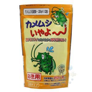 カメムシ対策 カメムシいやよ〜 20g×12袋 カメムシ忌避剤 かめむを洗濯物などに寄せつけない|kaiteki-club