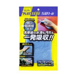 プラセーヌ501 ブルー[501-B]|kaiteki-club