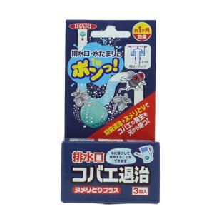 排水口コバエ退治 3個入 イカリ消毒 コバエ駆除 チョウバエ退治|kaiteki-club