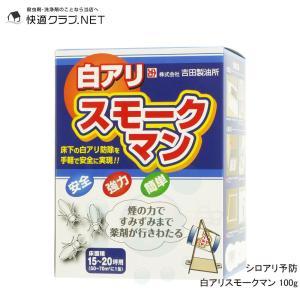 シロアリ予防 白アリスモークマン 100g 床下用 白蟻予防薬 ヤマトシロアリ イエシロアリ対策