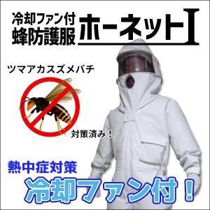 スズメバチ駆除 蜂防護服 冷却ファン付 蜂防護服 ホーネットI[ハチの巣 キイロスズメバチ対策]【送料無料|kaiteki-club