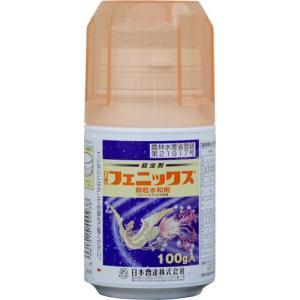 フェニックス顆粒水和剤 100g入 日本曹達 殺虫剤 【農薬】