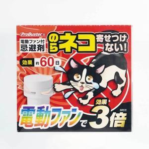 【商品名】電動ファン付きネコを寄せ付けないWパワー 【容量】200g 【成分】モクタール、レモングラ...