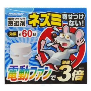 【商品名】電動ファン付きネズミを寄せ付けないWパワー 【容量】200g 【成分】ハッカ、樟脳、樟脳白...