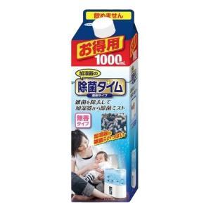 加湿器の除菌タイム 液体タイプお得用 1000ml UYEKI(ウエキ)[空気清浄機・ウイルス・花粉・消毒・風邪予防]|kaiteki-club