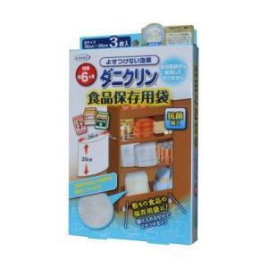 ダニ対策 ダニクリン 食品保存用袋 3枚入 UYEKI|kaiteki-club