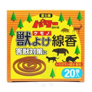 富士錦 パワー森林香 獣よけ線香 20巻 害獣対策に!|kaiteki-club