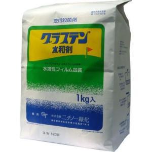 芝用殺菌剤 グラステン水和剤 1kg ゴルフ場に最適! kaiteki-club
