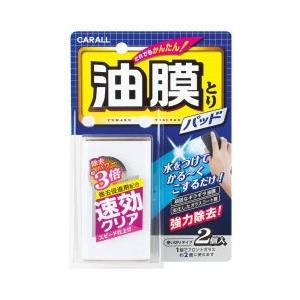 油膜とりパッド [2077] 2個 [ガラスの油膜取りクリーナー]|kaiteki-club
