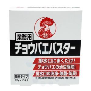 【商品名】業務用チョウバエバスター  【内容量】25g×10包  【有効成分】エトフェンプロックス、...