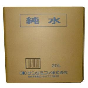 サンケミファ 高品質グレード 純水 20L [洗浄液]