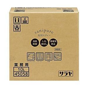 サラヤ サニピュア布商品の消臭 [45056] 10L 布商品の消臭・除菌剤|kaiteki-club