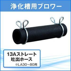 日東工器 メドーブロワ LA30〜80用 13Aストレート吐出ホース LA97475【止め金具付き】|kaiteki-club
