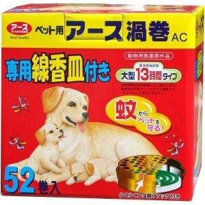 【商品名】ペット用アース渦巻AC<br> 【内容量】52巻 専用線香皿付き 【有効成分】...