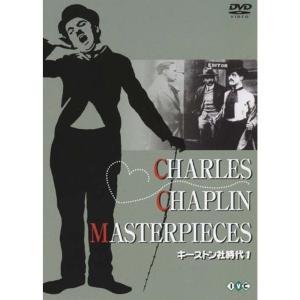 DVD チャップリン キーストン社時代1 IVCF-5069【C】|kaiteki-club