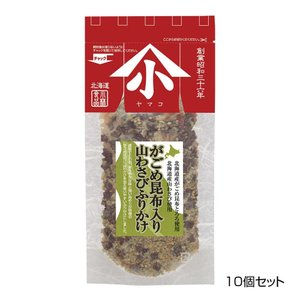 「北海道産の山わさび」と「北海道南産のがごめ昆布入りとろろ」に白ごま、鰹節を混ぜた、ぴりっと香ばしい...