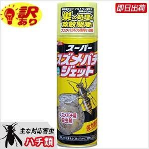 スズメバチ駆除 スーパースズメバチジェット 480ml 殺虫剤 業務用 アシナガバチ|kaiteki-club