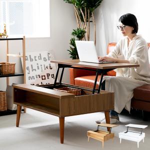 リビングテーブル リフトアップテーブル グラード 昇降テーブル 木製 おしゃれ 収納の写真