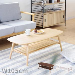 ローテーブル 幅110 棚付き 折りたたみ テーブル センターテーブル おしゃれ 木製 天然木 北欧 リビングテーブル 棚 完成品 110cm 収納付き ノチェロ 送料無料