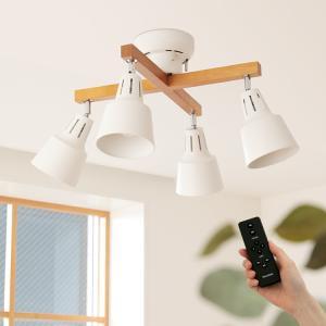 シーリングライト ライトリー カイ 4灯 LED対応 照明 リモコン スポットライト 照明器具 おしゃれ 北欧 北欧風 ミッドセンチュリー インテリア|kaiteki-homes