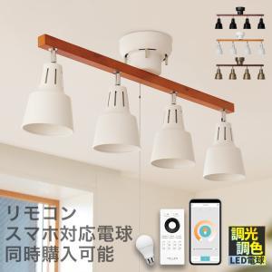 スポットライト 照明 LED おしゃれ E26 シーリングライト 6畳 8畳 プルスイッチ付 リビング 天井照明 天井 照明器具 北欧 ライト ライトリー 送料無料