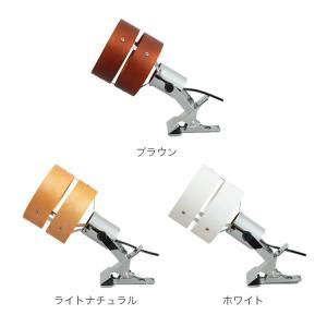 クリップライト LED対応 1灯 レダクリップ LEDA CLIP おしゃれ 間接照明 フロアスポットライト|kaiteki-homes|02