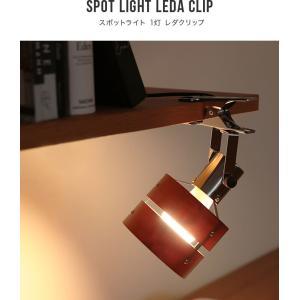 クリップライト LED対応 1灯 レダクリップ LEDA CLIP おしゃれ 間接照明 フロアスポットライト|kaiteki-homes|03