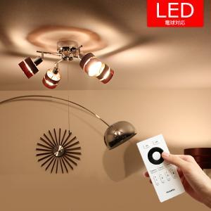 シーリングライト LED対応 スポットライト 照明器具 おしゃれ 北欧 北欧風 ミッドセンチュリー カフェ インテリア 家具|kaiteki-homes