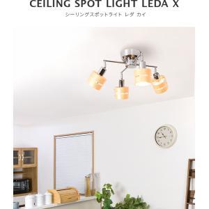 シーリングライト LED対応 4灯 レダカイ LEDA X 天井照明 おしゃれ 照明 照明器具 スポットライト|kaiteki-homes|02