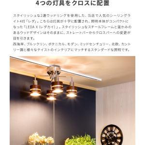 シーリングライト LED対応 4灯 レダカイ LEDA X 天井照明 おしゃれ 照明 照明器具 スポットライト|kaiteki-homes|03