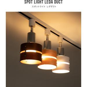 スポットライト LED対応 1灯 レダダクト LEDA DUCT 天井照明 おしゃれ 間接照明 照明器具|kaiteki-homes|03