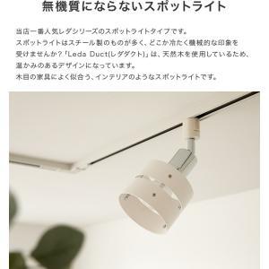 スポットライト LED対応 1灯 レダダクト LEDA DUCT 天井照明 おしゃれ 間接照明 照明器具|kaiteki-homes|04