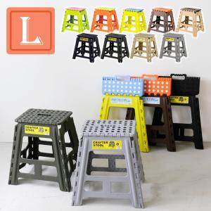 踏み台 1段 送料無料 ステップ台 クラフタースツール 折り畳み 椅子 チェア 折りたたみ ステップ...
