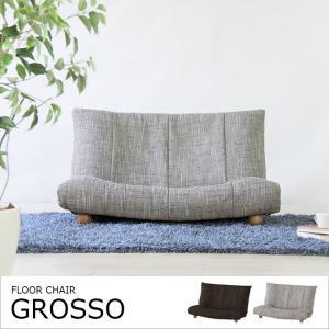 ファブリック GROSSO グロッソ LSS-26 ソファー フロアチェア 座椅子 インテリア 2人掛け 2P 北欧 レトロの写真