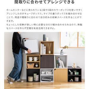 キューブボックス カラーボックス 収納ボックス オープンラック ディスプレイラック シェルフ 北欧 北欧風 カフェ インテリア 家具|kaiteki-homes|04