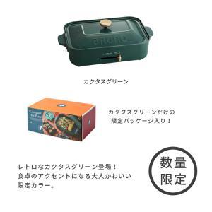 ホットプレート ブルーノ おしゃれ コンパクトホットプレート BRUNO コンパクト たこ焼き器 北欧 キッチン家電 レシピ本プレゼント ポイント10倍 送料無料|kaiteki-homes|04