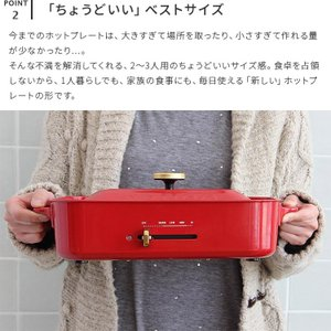 ホットプレート ブルーノ おしゃれ コンパクトホットプレート BRUNO コンパクト たこ焼き器 北欧 キッチン家電 レシピ本プレゼント ポイント10倍 送料無料|kaiteki-homes|08