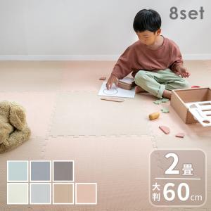 ジョイントマット 大判 おしゃれ 赤ちゃん 60cm 2畳 8枚 北欧 掃除 プレイマット フロアマ...