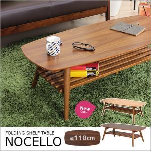 折りたたみテーブル ノチェロ 棚付き 幅110cm 机 天然木 ローテーブル 木製 カフェ おしゃれの写真