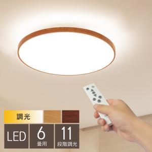 LED シーリングライト ルクサンク 6畳 8畳 和風 リモコン付き 調光 天然木 ライト ランプ|kaiteki-homes