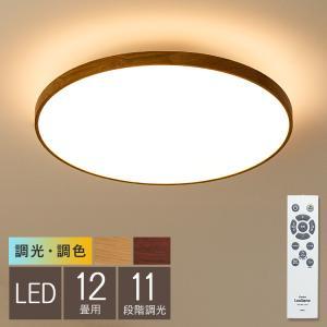照明 LED シーリングライト 無段階 調光 調色 ルクサンク 木枠 12畳 8畳 リモコン おしゃれ|kaiteki-homes