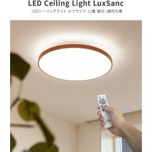 照明 LED シーリングライト 無段階 調光 調色 ルクサンク 木枠 12畳 8畳 リモコン おしゃれ|kaiteki-homes|03